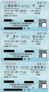 0228切符.jpg