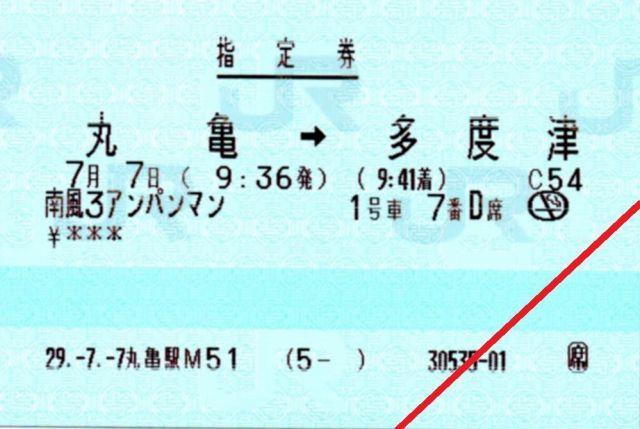 南風3アンパンマン.jpg